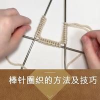 圈织的方法及技巧 棒针技巧编织视频教程