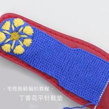 丁香花平针鞋垫钩织方法(9-1)与爱有关的系列毛线鞋编织视频