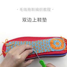 双边上鞋垫的方法(9-2)与爱有关的系列毛线鞋编织视频