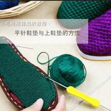 平针鞋垫单边上鞋垫的方法(9-3)与爱有关的系列毛线鞋编织视频