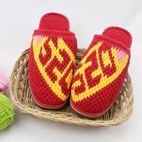 520我爱你图案拖鞋(9-7)与爱有关的系列毛线鞋编织视频