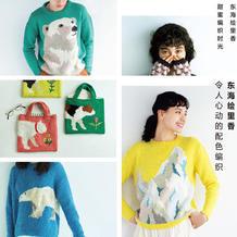 东海绘里香的配色编织设计 一切皆为喜欢(2021新书)