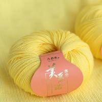 九色鹿9280美丽诺慕颜 手工编羊毛线宝宝绒编织毛衣线