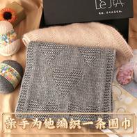 一心一意 棒针男士围巾情侣送礼物围巾编织视频教程