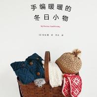 手编暖暖的冬日小物 2021出版编织新书
