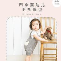 四季婴幼儿毛衫编织(0~24个月)2021年11月出版