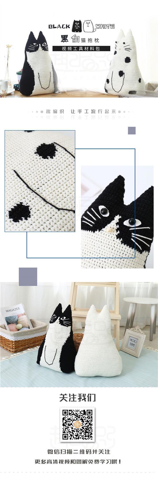 85黑白猫抱枕封面.jpg
